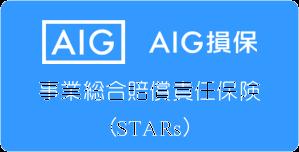 AIG損保 事業総合賠償責任保険