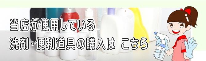 洗剤・便利道具の購入はこちらから